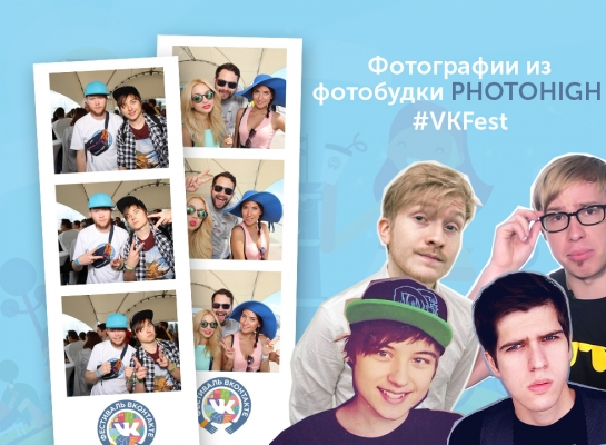 vk-fest-bloggers_fotobudka_photohigh_001